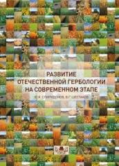 Развитие отечественной гербологии на современном этапе