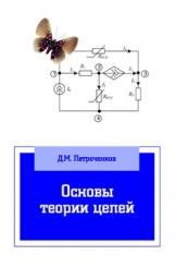 Основы теории цепей: учебное пособие